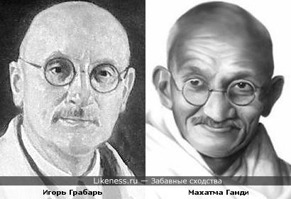 Игорь Грабарь и Махатма Ганди