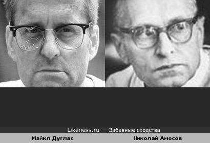 Майкл Дуглас и Николай Амосов
