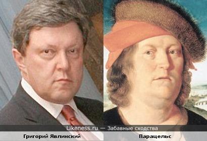 Григорий Явлинский и Парацельс