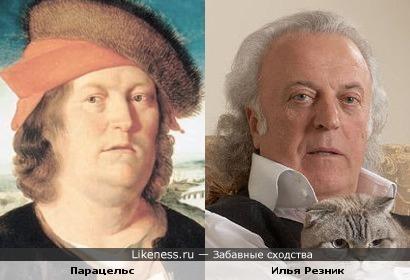 Парацельс и Илья Резник