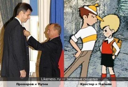 Прохоров и Путин — Кристер и Малыш