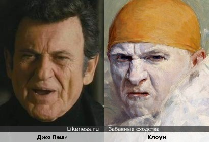 Джо Пеши и автопортрет Армана Франсуа Жозефа Генри