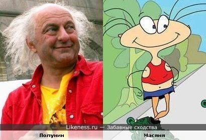 Вячеслав Полунин и Масяня