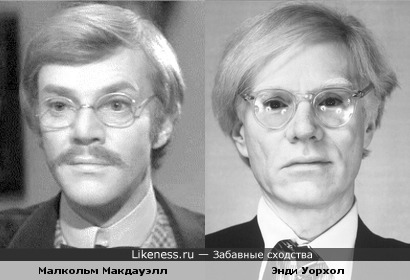 Малкольм Макдауэлл и Энди Уорхол
