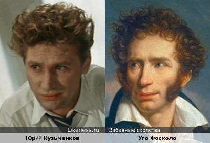 Юрий Кузьменков и Уго Фосколо