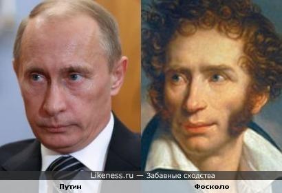 Владимир Путин и Уго Фосколо