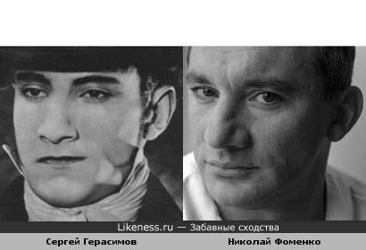 Сергей Герасимов и Николай Фоменко