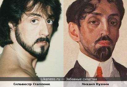 Сильвестр Сталлоне и Михаил Кузмин