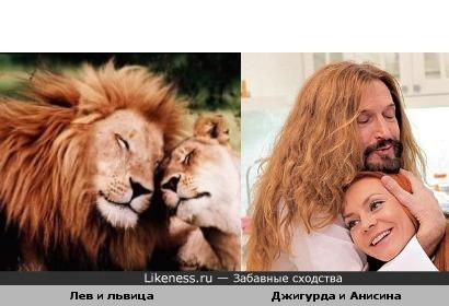 Эти лев и львица напомнили Джигурду и Анисину