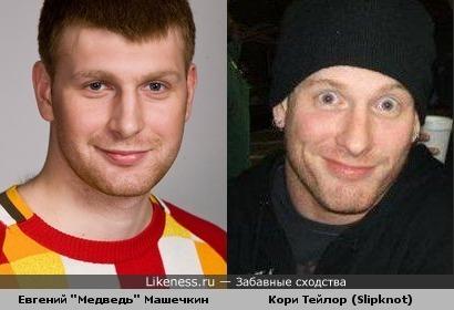 "Евгений ""Медведь"" Машечкин и вокалист группы Slipknot Кори Тейлор"