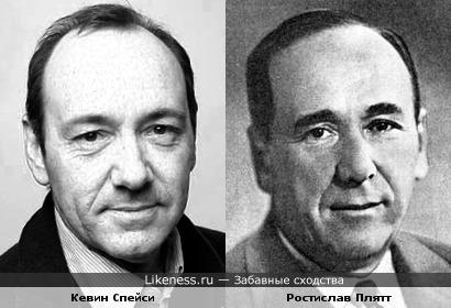 Кевин Спейси и Ростислав Плятт