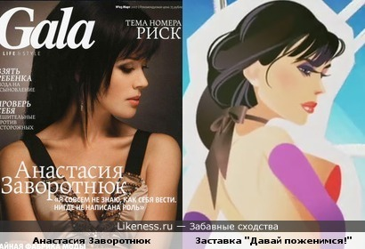 """Рисованная девушка в заставке """"Давай поженимся!"""" похожа на Анастасию Заворотнюк"""