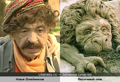 Илья Олейников и песочный лев