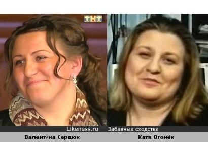 Экстрасенс Валентина Сердюк похожа на певицу Катю Огонёк