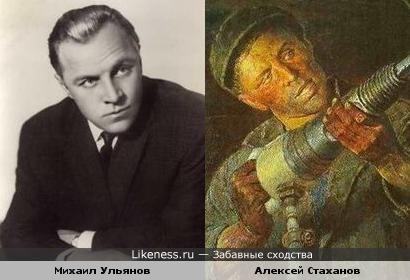 Михаил Ульянов мог бы сыграть Алексея Стаханова