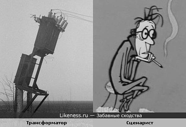 Старый трансформатор напомнил сценариста из м/ф «Фильм, фильм, фильм»