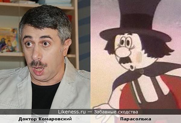 Доктор Комаровский и Парасолька
