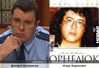 Дмитрий Белоногов и Игорь Корнелюк