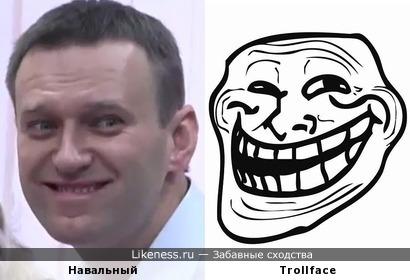 Тролль Навальный