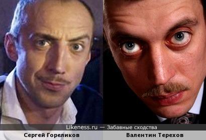 Сергей Гореликов и Валентин Терехов