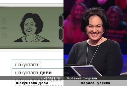 Шакунтала Деви, изображенная на сегодняшнем дудле Google, посвященном 84-летию со дня ее рождения, напомнила Ларису Гузееву
