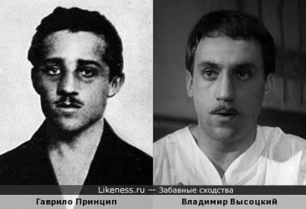 Гаврило Принцип и Владимир Высоцкий