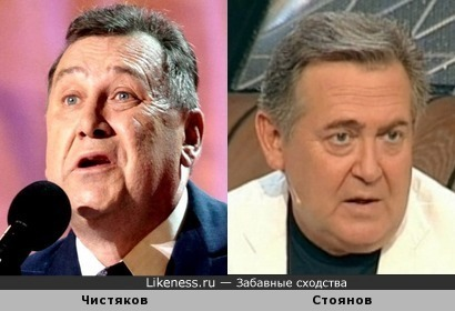 Александр Чистяков и Юрий Стоянов