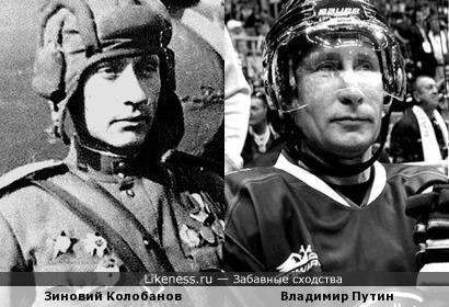 Герой ВОВ Зиновий Колобанов и президент РФ Владимир Путин