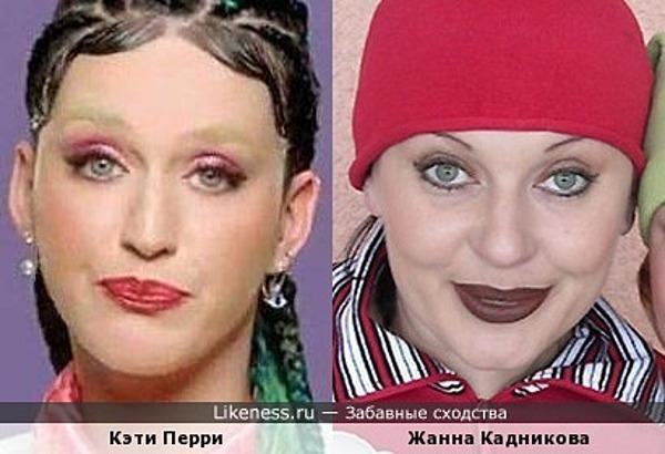 Кэти Перри и Жанна Кадникова