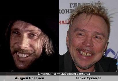 Андрей Болтнев и Гарик Сукачёв