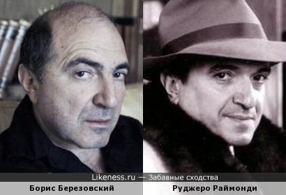 Борис Березовский и Руджеро Раймонди