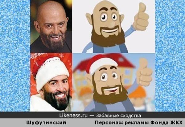 Михаил Шуфутинский и персонаж рекламы Фонда ЖКХ