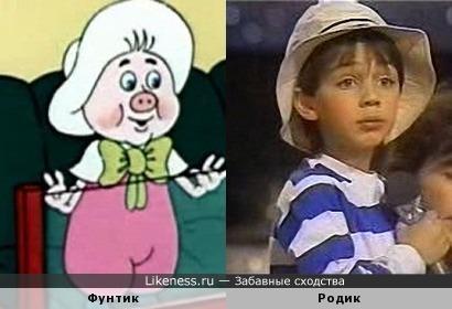 Фунтик и Родион Газманов