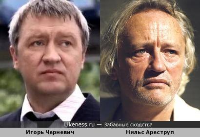 Черневич и Ареструп