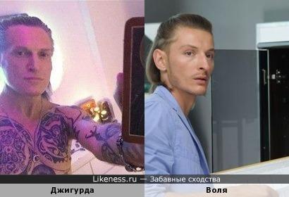 Джигурда без бороды похож на Волю