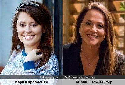 Мария Кравченко и Вивиан Пажмантер