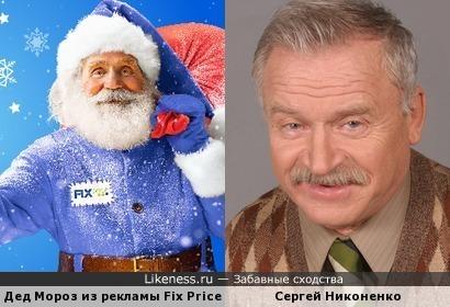 Дед Мороз из рекламы Fix Price похож на Сергея Никоненко