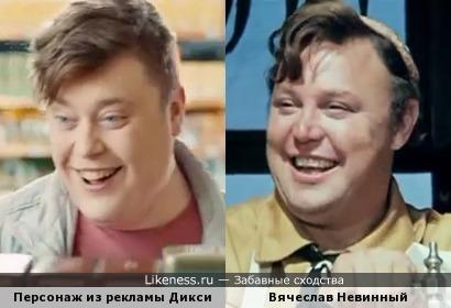 Персонаж из рекламы Дикси похож на Вячеслава Невинного
