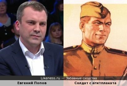 Евгений Попов похож на солдата с советского агитплаката