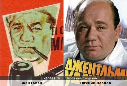 Жан Габен и Евгений Леонов
