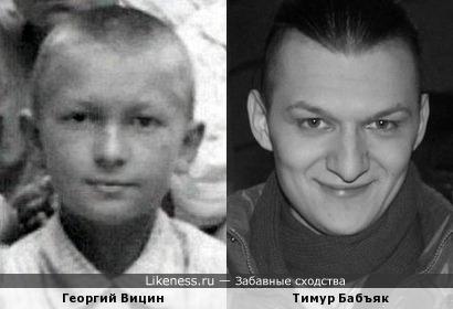 Георгий Вицин и Тимур Бабъяк