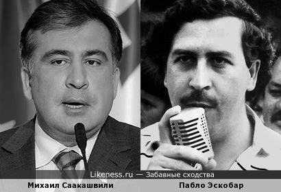 Михаил Саакашвили и Пабло Эскобар