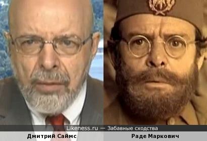 Дмитрий Саймс и Раде Маркович