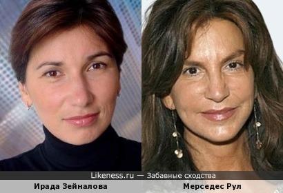 Ирада Зейналова и Мерседес Рул