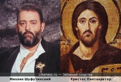 Михаил Шуфутинский и Христос Пантократор