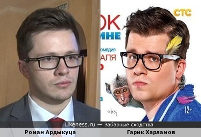 Роман Ардыкуца и Гарик Харламов