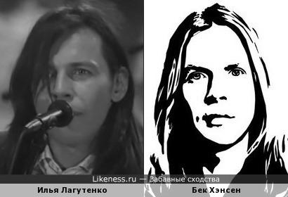 Илья Лагутенко и Бек Хэнсен