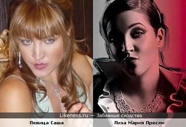 Певица Саша и Лиза Мария Пресли