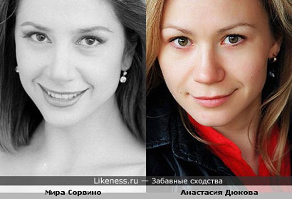 Актрисы Мира Сорвино и Анастасия Дюкова похожи