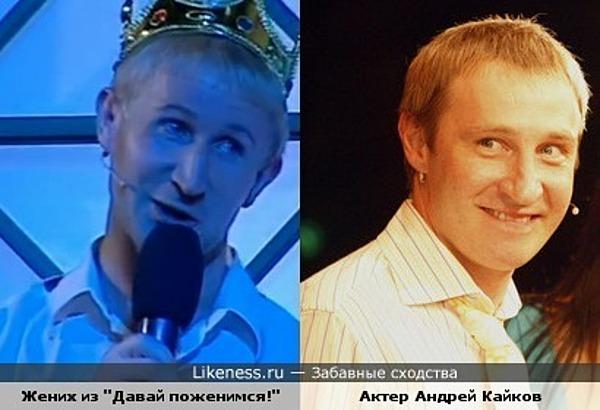 """Участник программы """"Давай поженимся!"""" и актер Андрей Кайков"""